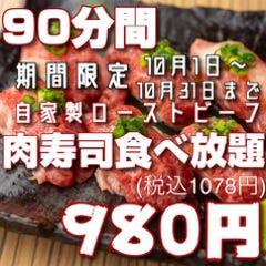 大人気【期間限定10月1日~10月31日まで】自家製ローストビーフ肉寿司90分980円(税込1078円)