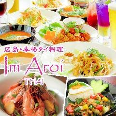 Im Aroi (イムアロイ)