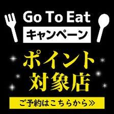 GTEキャンペーン対象店舗!