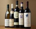 ワインで楽しいお食事を!