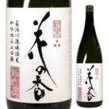 花の香 純米大吟醸 櫻花