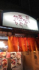 金目鯛真鯛のスープ × 薩摩黒豚チャーシュー ラーメン好