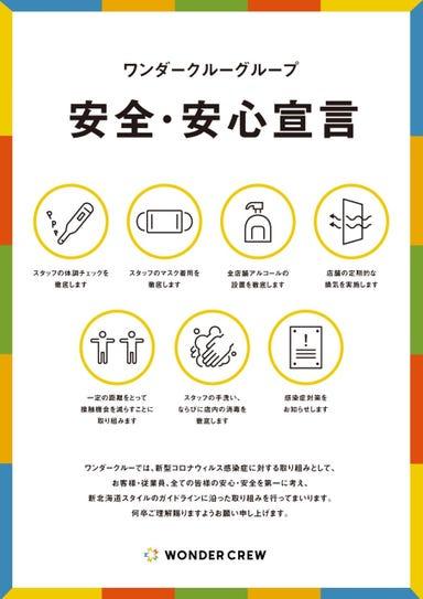 北海道海鮮 個室居酒屋 うおっと ~魚人~ 屯田店 こだわりの画像