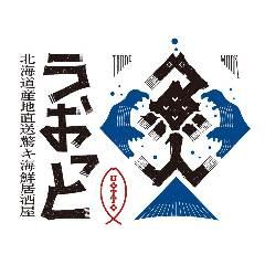 北海道海鮮 個室居酒屋 うおっと ~魚人~ 屯田店