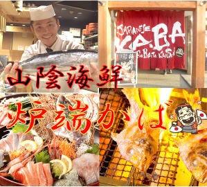 炉端かば 金沢文庫店 コースの画像