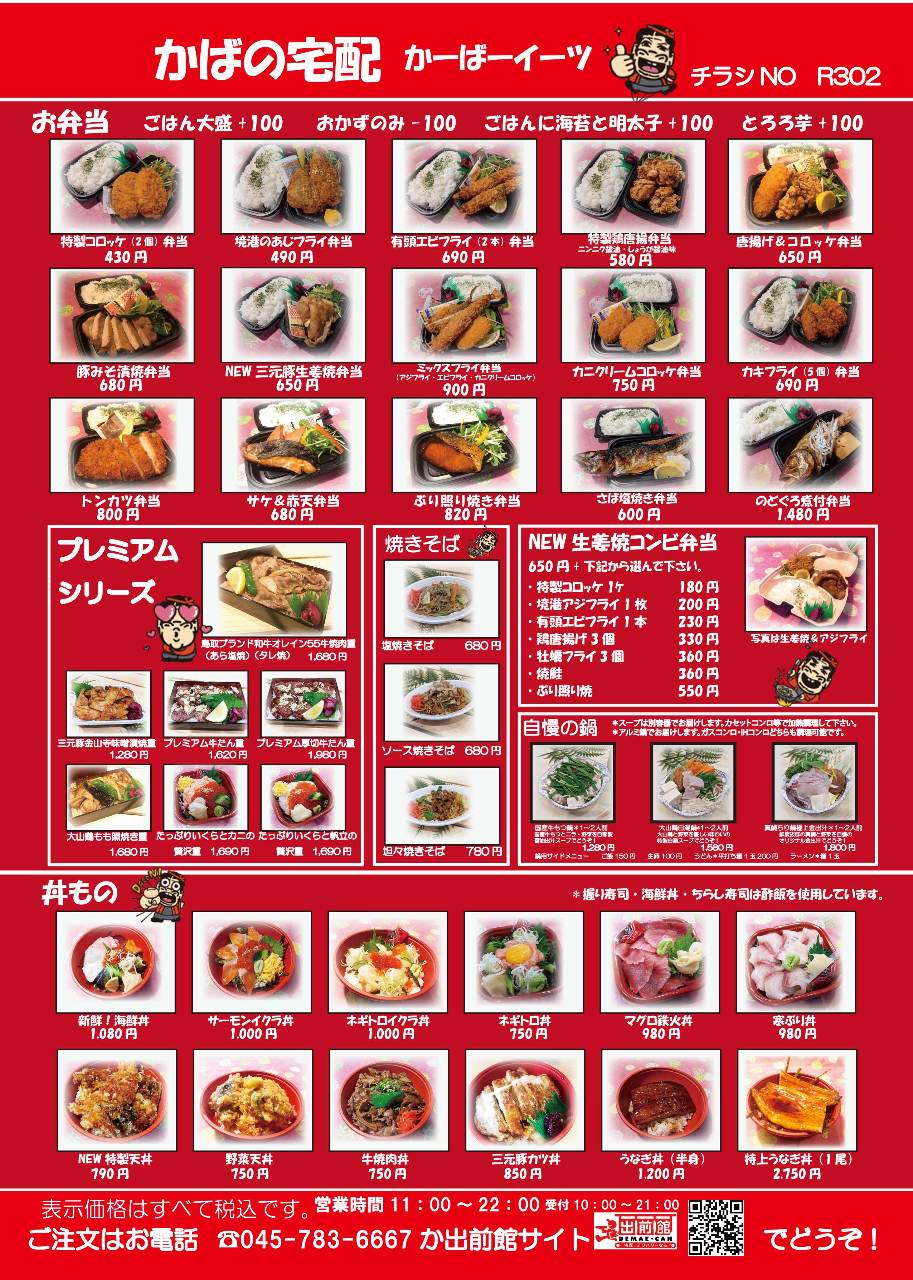 本格弁当390円(税込)~