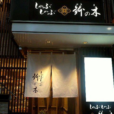 Hachinoki