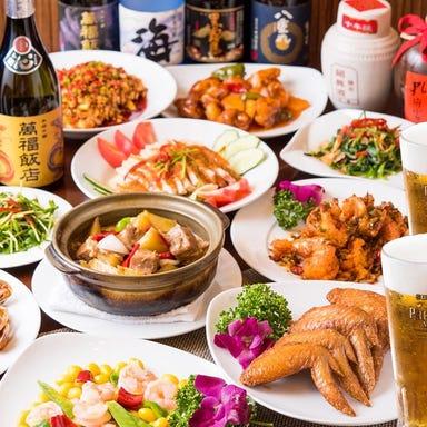 本格中華 食べ飲み放題 福園【フクエン】 大手町店 メニューの画像