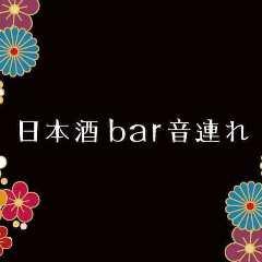 日本酒とおつまみのお店 音連れ