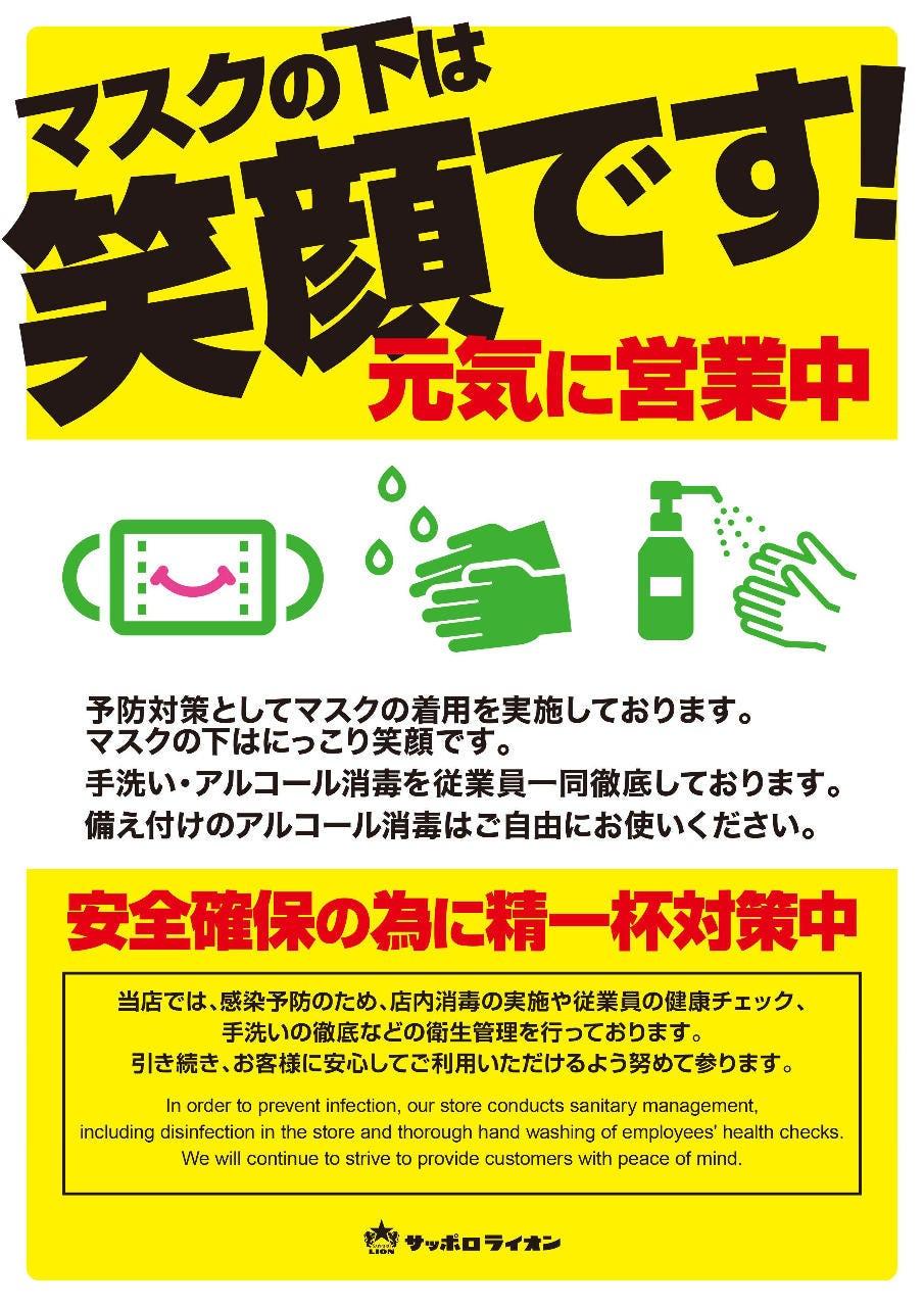 感染拡大防止の為、従業員のマスク着用にご理解お願い致します。