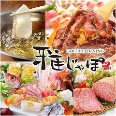 GOCHISO‐DINING 雅じゃぽ 名古屋名駅店
