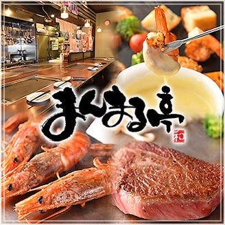 肉×海鮮 鉄板焼まんまる亭  コースの画像