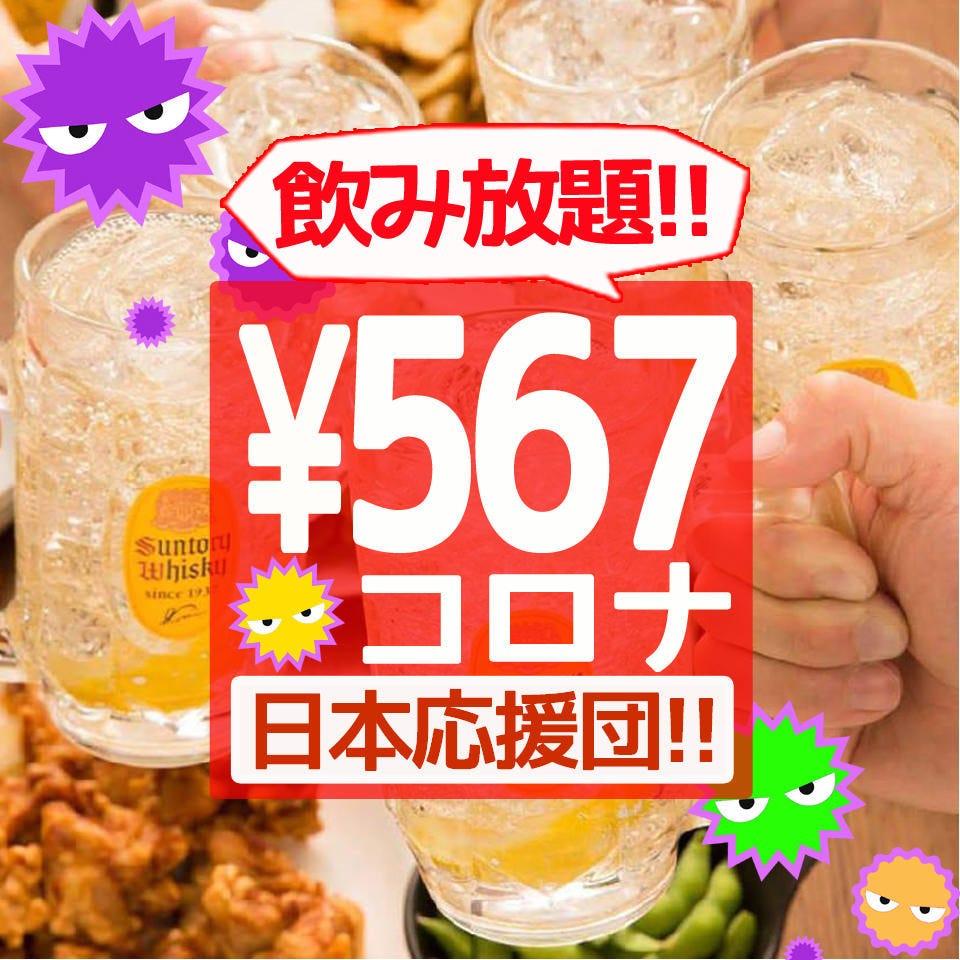 コロナに負けるな!飲み放題567円!