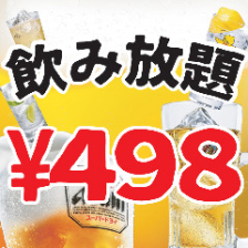 期間限定!飲み放題498円!