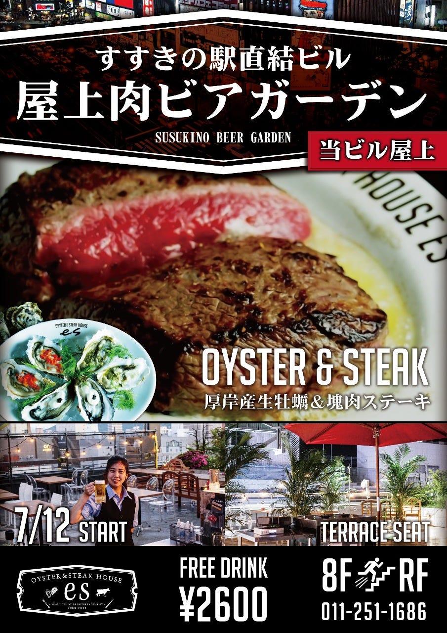 Oyster&Steak House es