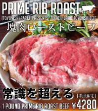 豪快肉!十勝豊西ファームの牛肉