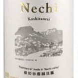 Nechi 根知谷産 五百万石壱等米2016