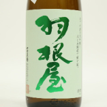 羽根屋 特別純米 瓶燗火入れ