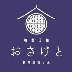 和食日和 おさけと 神田御茶ノ水イメージ