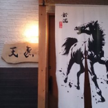 当店の「馬」は「左馬」!福を招く縁起物です☆