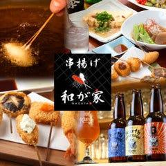 串揚げと樽生ビール 和が家 立川店