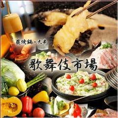 蒸し焼き野菜&天串ダイニング 歌舞伎市場 新宿東口店