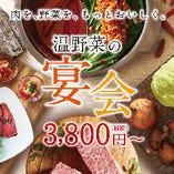 【2時間食べ飲み放題】各種宴会に最適♪3,800円~ご用意!