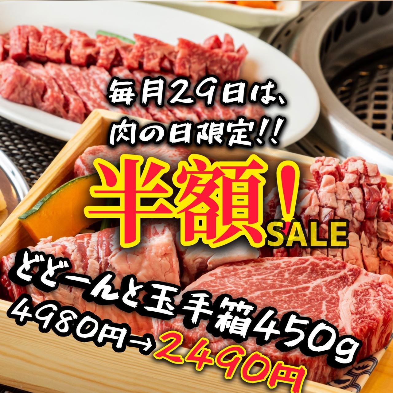 毎月29日は「肉の日」イベント開催!