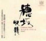 山梨韮崎 シャトー・マルス  穂坂収穫 カベルネ・ベリーA