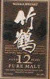 ウイスキー      ピュアモルト「竹鶴」