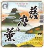 芋焼酎ボトル 900ミリ      薩摩乃薫