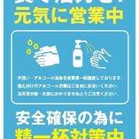 ②アルコール消毒の設置・十分な換気、衛生管理を徹底的に実施致します