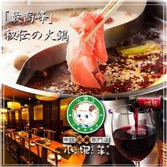 中国薬膳火鍋専門店 小肥羊 関内店