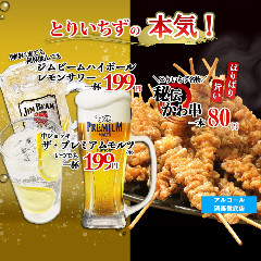 唐揚げ・焼鳥・鶏餃子 とりいちず食堂 柏西口店