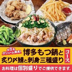 居楽屋白木屋 釧路末広町店