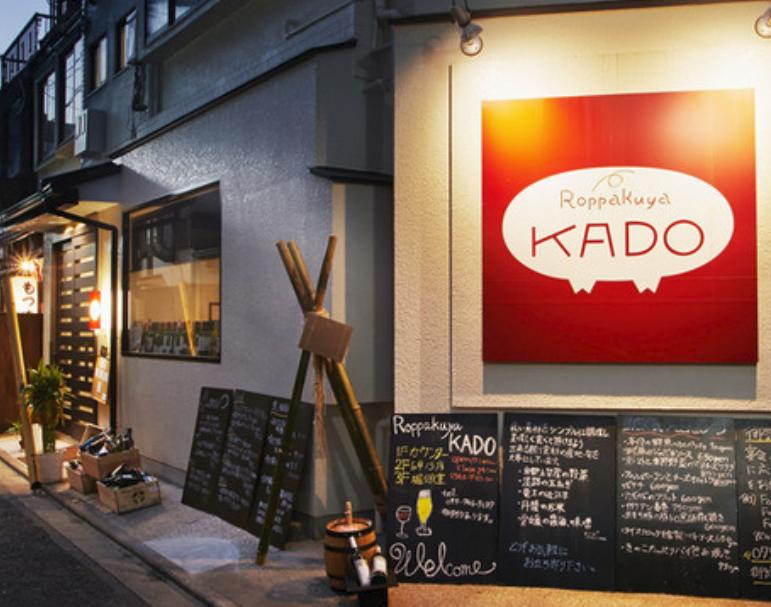 京都の観光名所にある洋食のお店