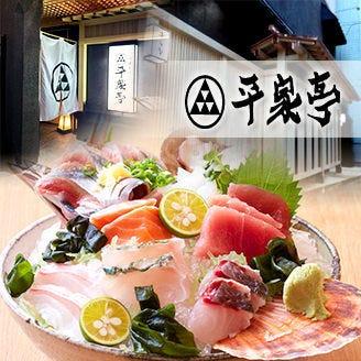 沖縄料理と海鮮居酒屋 平家亭 那覇松山 コースの画像