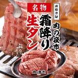 【名物】商標登録!肉の夜市 霜降り生タン!
