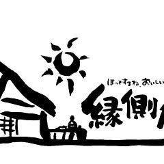 地酒処×個室 縁側屋 鶴見本店