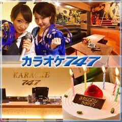個室&パーティー カラオケ747 新橋店