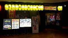 長風 トナリエ宇都宮店