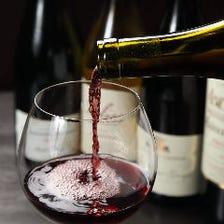 焼肉に良く合うワインを多数取り揃え