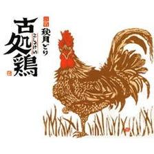 福岡が誇る地鶏、古処鶏