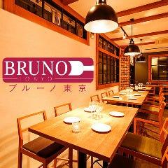 肉バル&500円ピザ BRUNO東京 八重洲店