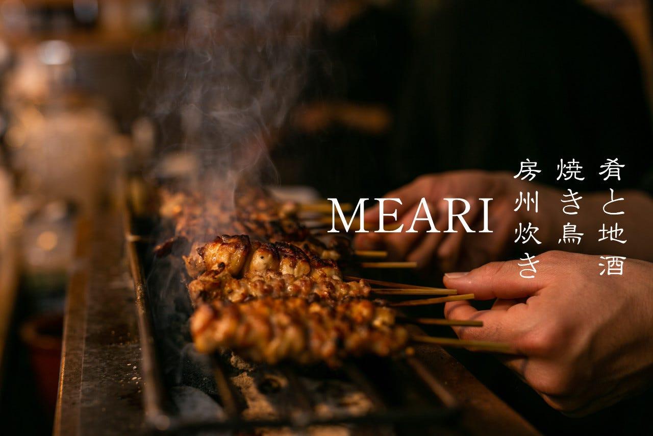 肴と地酒 焼き鳥 房州炊き MEARI
