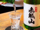 地元のお酒『赤城山』。日本酒もその他ご用意しております。