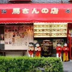 馬さんの店 龍仙