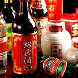 定番の中国酒から祝席に相応しい紹興酒など、お酒も幅広くご用意