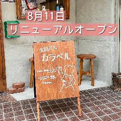 生田バル Caravelle ~カラベル~
