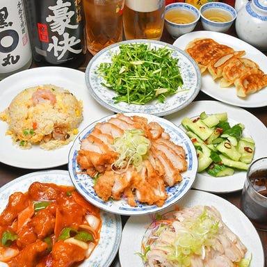 中華居酒屋 食べ放題 嘉楽飯店(カラクハンテン)荻窪本店 メニューの画像